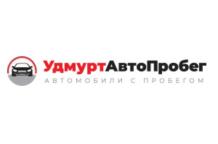 Удмурт Автопробег - автосалон с реальными отзывами