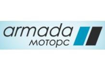 Armada Моторс