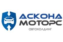 Аскона Моторс