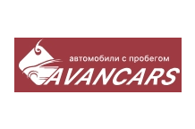 Аванкарс