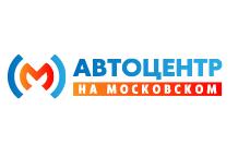 Автоцентр на Московском - автосалон с реальными отзывами