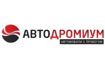Автодромиум