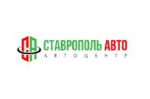 Ставрополь Авто - автосалон с реальными отзывами