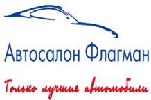 Флагман  - автосалон с реальными отзывами