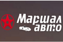 Маршал Авто - автосалон с реальными отзывами