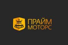 Прайм Моторс - автосалон с реальными отзывами