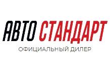 Авто Стандарт