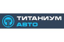 Титаниум Авто - автосалон с реальными отзывами