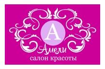 Салон красоты Амели