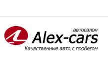 Alex Cars - автосалон с реальными отзывами