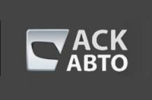 АСК-Авто  - автосалон с реальными отзывами