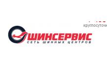 Интернет магазин ShinService.ru