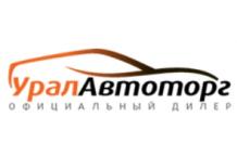 УралАвтоторг - автосалон с реальными отзывами