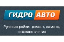 Ремонт рулевых реек Гидро Авто