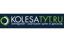 Интернет магазин KolesaTyt.ru