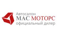Мас Моторс - автосалон с реальными отзывами