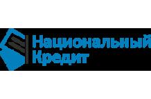 Микрофинансовая организация Национальный Кредит
