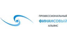 Микрофинансовая организация Профессиональный финансовый альянс