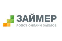 Микрофинансовая организация Займер