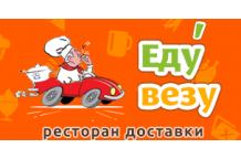 "Ресторан доставки ""Еду-везу"""