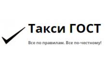 Такси ГОСТ Оренбург