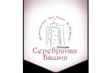 Ресторан Серебряная башня