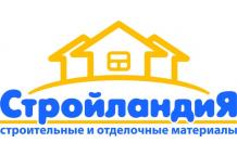Строительный магазин Стройландия