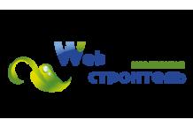Веб-студия Web-строитель