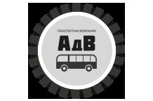 Транспортная компания Автобусы для Вас