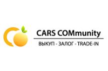 Cars Community - компания по выкупу автомобилей с реальными отзывами