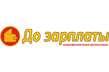 Микрофинансовая организация До Зарплаты
