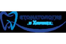 Стоматология Химки