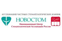 Стоматологическая клиника Новостом