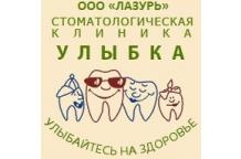 Стоматологическая клиника Улыбка