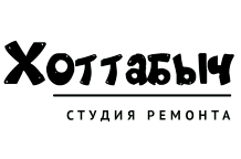 Cтудия ремонта Хоттабыч