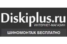 Интернет магазин DiskiPlus.ru