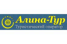 АЛИНА-ТУР