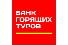 Банк Горящих Туров Екатеринбург