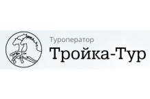Тройка-Тур