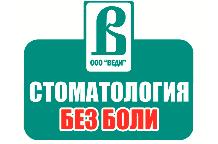 Стамотология ВЕДИ