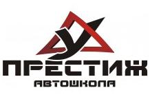 """Автошкола """"Престиж"""""""