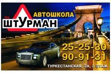 """Автошкола """"Штурман"""""""