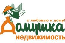 Агенства недвижимости Домушка