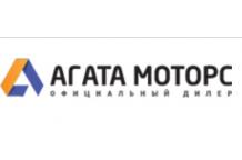 Агата Моторс - автосалон с реальными отзывами