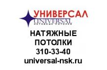 Натяжные потолки Универсал