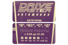 """Автошкола """"Drive Master """""""