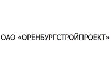 Оренбургстройпроект