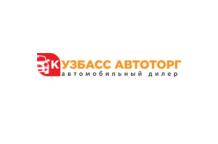 Кузбасс Автоторг - автосалон с реальными отзывами