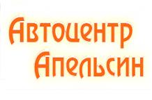 Автосервис Апельсин