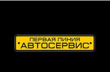 Автосервис Первая Линия